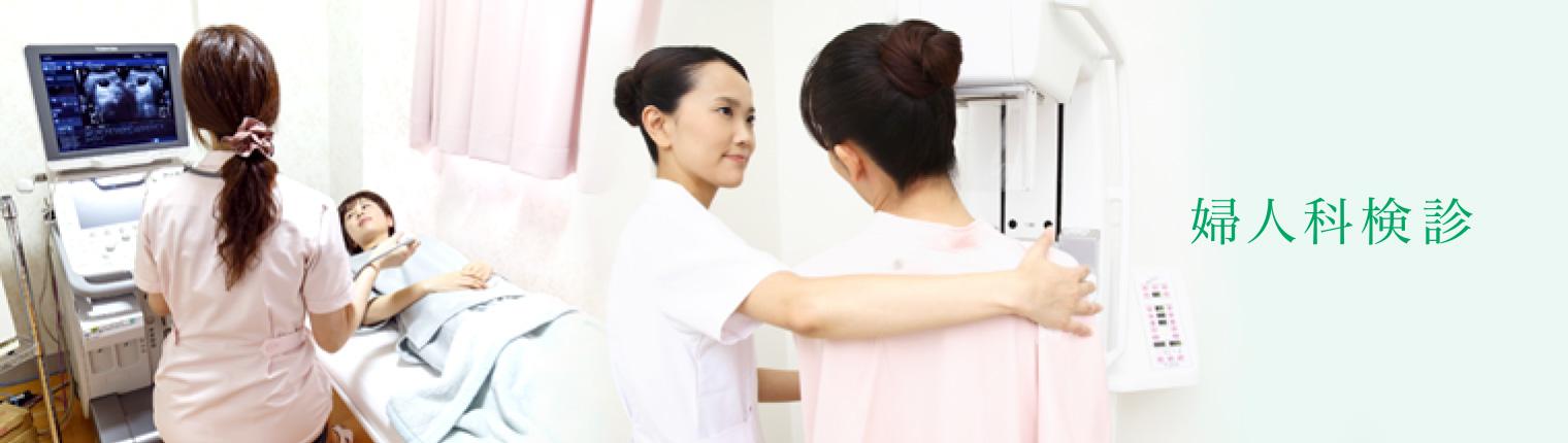 婦人科検診